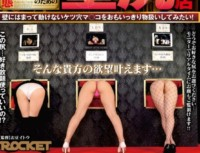RCT 840 Wall Ass Sex Shop For Kinky Ass Fetish