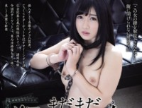 SHKD 654 It Is Not Enough Committed Still Woman Otsuki Sound