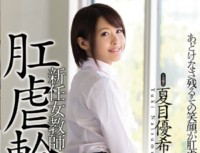SHKD 686 New Woman Teacher Anal Abuse Gangbang Yuki Natsume