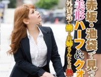 SW 236 SEX Is Hot You Like Your Sister Who Work In Foreign Filled With Beautiful Half Of The Quarter And That You Located In Akasaka, Ikebukuro
