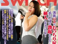 SW 257 By Massaging The Buttocks Come In Close Contact With Plump Packed Bus, You Have Already Inserted Curling Up Skirt Ji ○ Child Has An Erection!