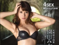 ABP 524 Natural Ingredients Derived From Sonoda Mion Juice 120% 41