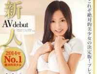 BGN 006 Prestige Rookie Exclusive Debut Yuzutsuki Love