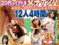 SHE 358 Feels I Embarrassed! !20s Nowadays Women Nampa Selfishly Tsukisase The Adult Penis! !12 People 4 Hours