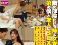 SIS 050 Or Two Sister And A Woman Friend Who Is In The Next Room Is Make Me SEX To Friends And My Brother Vol.01