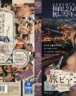 BBAN-099 Journey Lesbian Of Yui Oba And God Snow