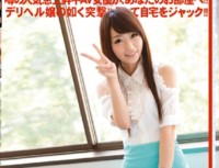 CHN-009 New Absolute Beautiful Girl, I Will Lend You. ACT.05 Minamino Yukina