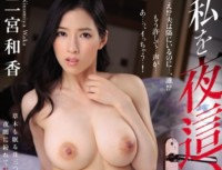 JUY-027 Who Me Was Night Crawling Is … Waka Ninomiya