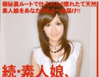 MAS-011 Daughter Amateur, Continued, And Then Lend You.VOL.05