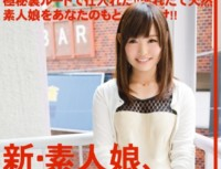 CHN-060 New Amateur Daughter, I Will Lend You. VOL.28