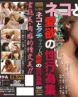 FAX-058 Proceedings Of Sexual Lust And The Cat Has To Tachinamanama