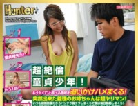 HUNTA-098 Ultra Unequaled Virgin Boy!Te Other Stop That!Spree Saddle Chasing Sister-in-law To Run Away With!