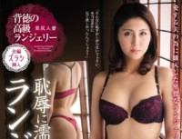 JUX-901 Wet To Shame, Lingerie. Chitose Hara