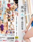 MXGS-963 Kimna Yumi Individual Guidance By Swim Club Adviser In Swimming Suit
