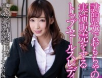 NACR-059 Top Sales Lady Hasumi Claire To The Demonstration Sale Of Toys Visited