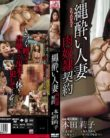 OIGS-007 Rope Sickness Housewife Meat Slave Contract Honda Rico