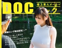 RDT-200 The … 3 And Are Fascinated By The Chest Of The Woman No Bra Knit You Forget Wearing A Bra You Are