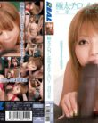 REAL-345 Only Do Not Want To Suck Thick Co ○ Chi! Yuka Haneda