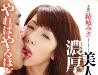 HAVD-737 Misa Yuuki Kiss Do It Do Good Feelings About The Rich Beauty Of His Wife