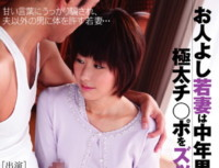 HAVD-813 Oishi Is A Young Wife Misaki Was Inserted Zuppori Be Fooled By The Blood ○ Thick Port And Colossae