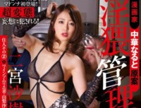JUX-328 The Two Wine Sommelier Wife, Mountain Risa Mare-yaku Ninomiya Sha Tree Slutty Wife Hen Residents Of