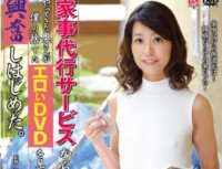 MESU-14 Wife Came From Homemaker Service Began Excited To See The Erotic DVD Was Discarded Me. Miyajima Yu