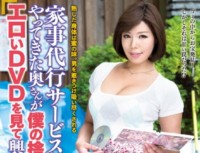 MESU-29 His Wife Came From Housekeeping Service Began Excited To See The Erotic DVD That Was Discarded Me