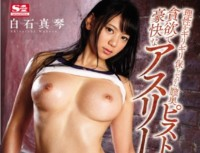 SNIS-805 Greedy A Daring Athlete Specific Sex Makoto Shiraishi To Repeat The Vagina Interior Piston While Ma