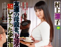 SPRD-539 In Front Of Friends, The Boys Were Earnestly Committed, The Mother Of A Friend. Ryoko Murakami