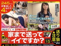 DCV-015 Document TV × PRESTIGE PREMIUM Are You Sending Them Home 15 The Strongest Sexual Desire On Earth!S