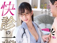 YAL-088 Momo Saito A Stroke Of A Good Examination