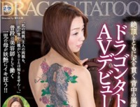 IORA-02 Dragon Dragon Dragon In The Back Penetrating Heaven With Cum … Dragon Tattoo Wife AV Debut! ! Miy
