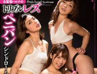 LZPL-029 Triple Lesbian Penivan Syndrome Of Female Director Haruna File.02
