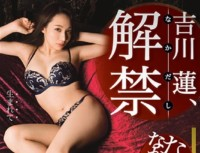 ABP-702 Yoshikawa Lotus Namakanishi 22 'premature Pregnancy Inevitable' 6 Special Production In Spe