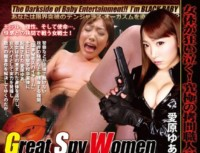 DXSW-001 Great Spy Woman Brutal Warrior Picture Scroll Horny Bondage Pleasure Hell Aihara Your