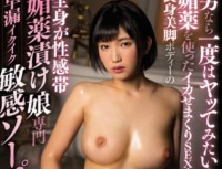 MIAE-196 If A Man Wants To Try It Once!Squid Cum Shot With Aphrodisiac SEX!Long Body Leg Body Whole Body Is