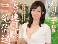 OBA-370 My Husband's Children Are Too Extravagant …. Reiko Kitagawa