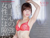 STAR-890 Masami Ichikawa There Is A Gap In A Woman With Strong Ambition.Lingerie Designer Ahead Of Competiti