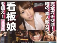 YRH-135 Full Gachi Negotiations!Of Rumors, The Amateur Hard Kava Showgirl Aim!Vol.42