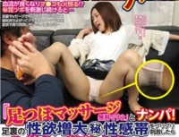 GETS-072 Foot Massage Massage Is Free And Nanpa!A Sexual Encounter With A Solitary Sensation Zon