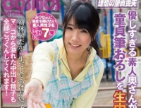 HAWA-139 Merciful Nursery Teacher Mihina (30 Years Old) Who Is Too Kindly Amateur Wife Who Smiles With A Smi