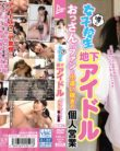 JUTN-007 Rumored Girls School Student Underground Idol Fans And Personal Earnings Earnings Allowance Aoi Aki