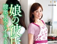 KEED-47 Mother Sawada Sakura Who Was Stuck In Her Vagina By Her Boyfriend's Boyfriend