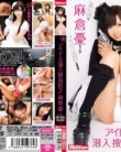 MILD-753 Asakura Two Undercover Idle Grief