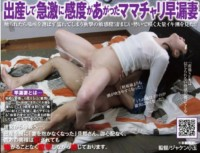 NHDTA-067 Sensitivity Premature Ejaculation Wife Granny's Bike Went Up Rapidly By The Birth