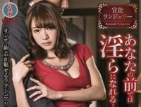 TAMZ-009 Sensual Lingerie Can Become Obsessive Before You … …. Ayane Ryokawa
