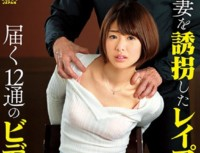 DVAJ 330 12 Video Letters From Rape Devil Who Kidnaped His Wife Nanae Kawakami