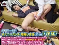 OYC-179 Is Super Serious Female Subordinates Who Are Too Full Of Masturbation Goods At Home But Really Horn